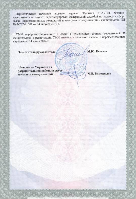 certificate2014_2