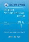 Первый на Камчатке физико-математический научный журнал